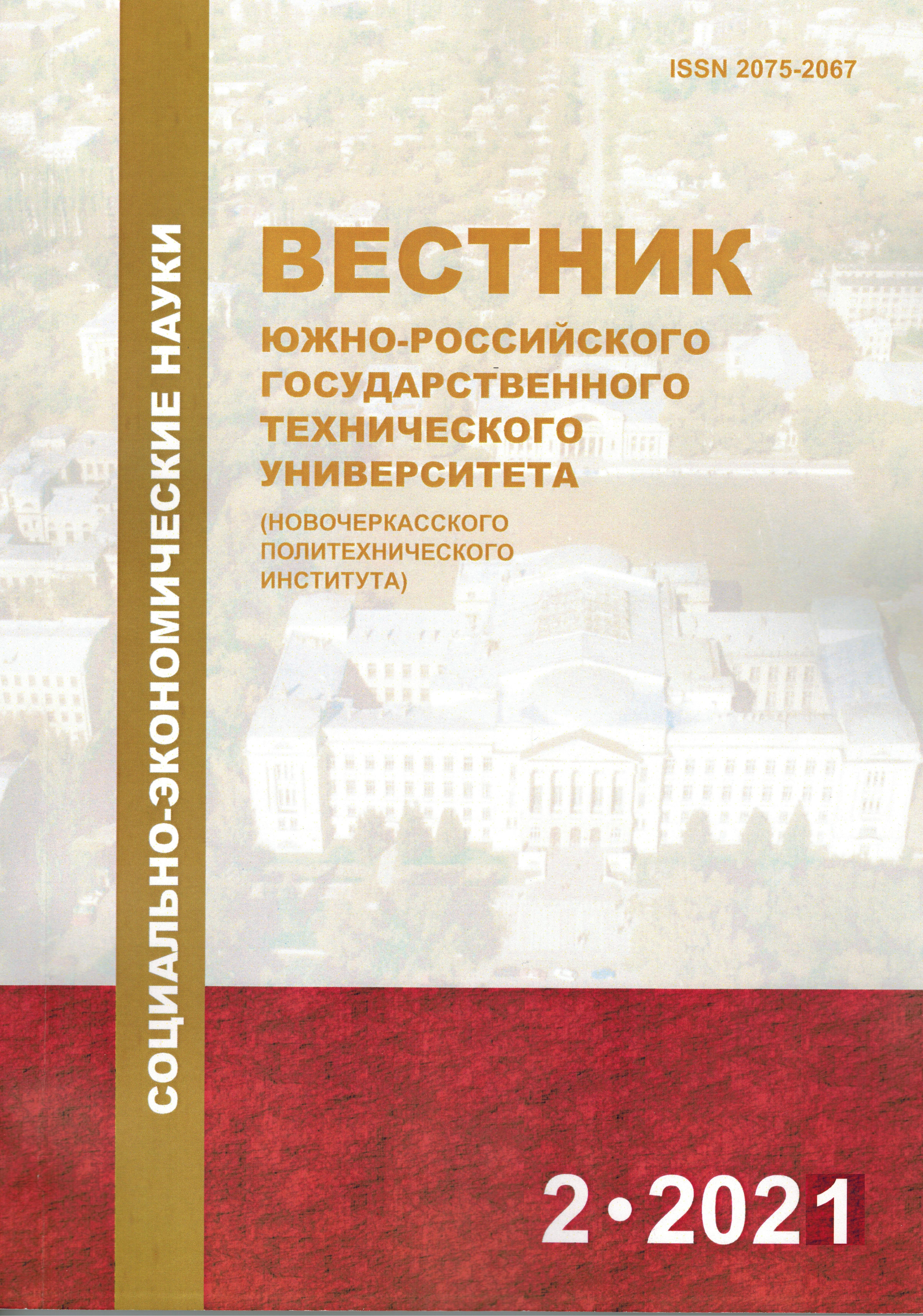 Показать Том 14 № 2 (2021): Социально-демографический потенциал российской молодежи